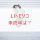 LINEMOは未成年も契約できる?条件や例外も紹介