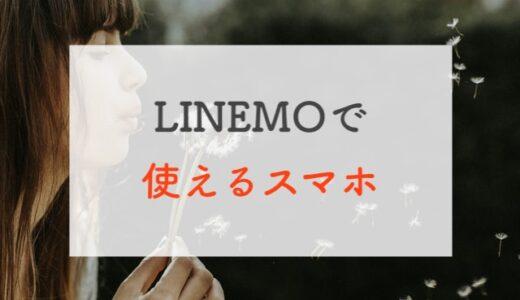 【入門】LINEMOに対応している端末・使えるスマホはこれだけ押さえておけばOK