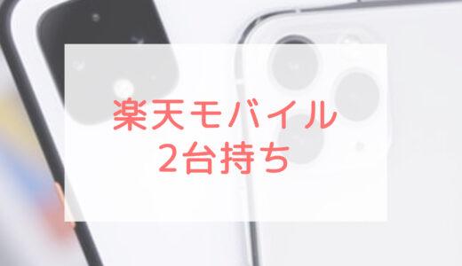 楽天モバイルは2台持ちにもピッタリ?3パターン検証してみました。