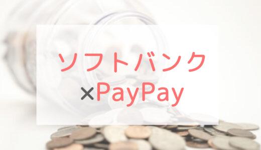 ソフトバンクユーザーがPayPayを使う7つのメリットまとめてみた