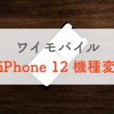ワイモバイルで「iPhone 12」へ機種変更する手順|機種代金も詳しく紹介【7.8万円~】