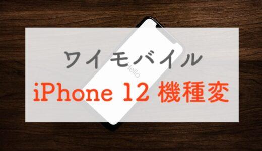 ワイモバイルで「iPhone 12」へ機種変更する手順 機種代金も詳しく紹介【7.8万円~】