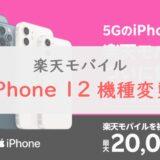 【2万円還元】楽天モバイル「iPhone 12」を機種変更で購入する手順|キャンペーン条件も解説