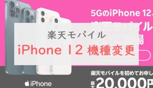 【2万円還元】楽天モバイル「iPhone 12」を機種変更で購入する手順 キャンペーン条件も解説