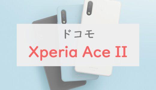 ドコモ「Xperia Ace II」は安いけどスペックは低め?|デメリットも含めて正直レビュー