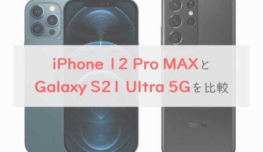 「iPhone 12 Pro MAX」と「Galaxy S21 Ultra 5G」を8項目で比較 カメラに強みのiPhoneが買い