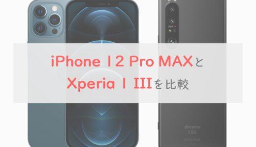 「iPhone 12 Pro Max」と 「Xperia 1 III」 を比較 こだわりのカメラ・ディスプレイでXperiaが買い