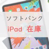 ソフトバンクで「iPad」の在庫を確認する方法|Pro/Air/miniの入荷予約の方法も紹介