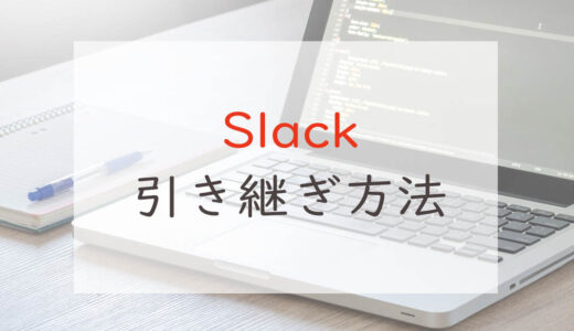 【Slack(スラック)】機種変更時の引き継ぎ方法 メールアドレスで簡単サインイン
