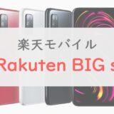 楽天モバイル「Rakuten BIG s」はコスパは微妙かも?|スペックに魅力もキャンペーンが弱め【正直レビュー】