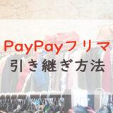 【PayPayフリマ】機種変更時の引き継ぎ方法|Yahoo! JAPAN IDでログインするだけ!