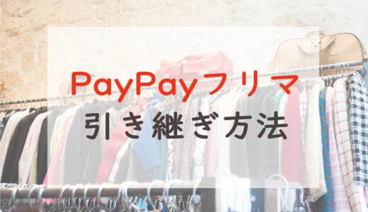 【PayPayフリマ】機種変更時の引き継ぎ方法 Yahoo! JAPAN IDでログインするだけ!