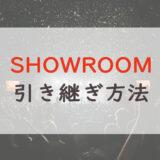 【SHOWROOM(ショールーム)】機種変更時の引き継ぎ方法|アカウント登録をしておこう!