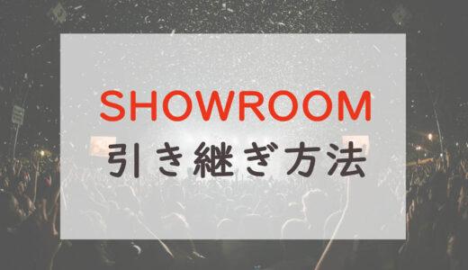 【SHOWROOM(ショールーム)】機種変更時の引き継ぎ方法 アカウント登録をしておこう!