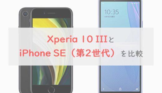【比較】iPhone SE(第2世代)とXperia 10 IIIはどっちを買うべき? 迷ったらココをチェック