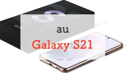 【正直レビュー】auのGalaxy S21はバランス感◎なハイスペックモデル。誰にでもおすすめ
