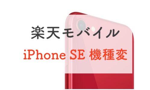 iPhone SE(第2世代)に機種変更するなら楽天モバイルがめちゃお得 価格と手順を解説