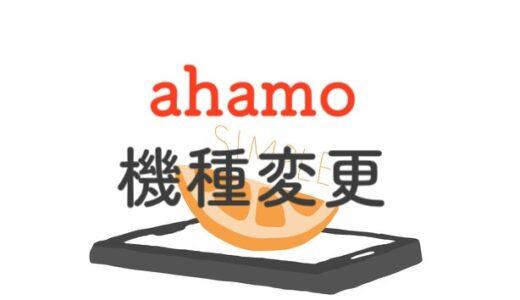 【最新】ahamoは機種変更できないってほんと?➡︎それは昔の話です