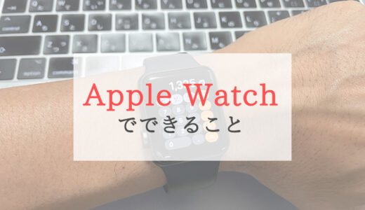 Apple Watch(アップルウォッチ)でできることは?2ヶ月使い倒したので紹介します。