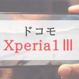 ドコモのXperia 1 IIIはカメラ&ディスプレイスペック最高で【買い】の一台!