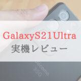 【ドコモ】Galaxy S21 Ultraを実機レビューしたら100倍ズームに驚いた