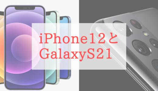 iPhone 12とGalaxy S21を比較。スペックや数字が苦手な人にもわかりやすく