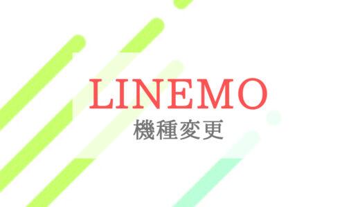LINEMOは機種変更できないのでおすすめスマホ購入方法をお伝えします
