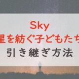 【Sky 星を紡ぐ子どもたち】機種変更時の引き継ぎ方法|SNSアカウントと連携させよう!
