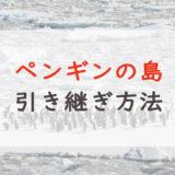 【ペンギンの島】機種変更時の引き継ぎ方法|自動で引き継ぎ!