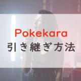 【Pokekara(ポケカラ)】機種変更時の引き継ぎ方法|アカウント連携しておこう!