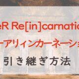 【NieR Re[in]carnation(ニーアリィンカーネーション)】機種変更時の引き継ぎ方法|スクエア・エニックスアカウントを登録しよう!