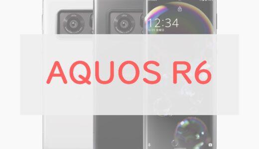 「AQUOS R6」は11.5万で一眼カメラが注目のフラッグシップ|特徴3点を正直レビュー