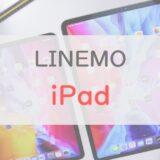LINEMOで「iPad」は使えるの?注意点・データシェアができるかも解説