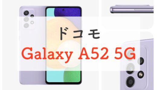 【レビュー】ドコモ「Galaxy A52 5G」は正当進化でコスパ↑↑|Xperia 10 III、AQUOS sense5Gとも比較