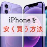 【2021最新】iPhoneを安く買う方法を忖度なく正直に教えます