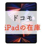 【ドコモ】iPadの在庫を確認する方法|オンラインショップの入荷予約も紹介