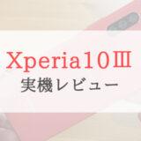 【ドコモ】Xperia 10 III を実際に触ってみた感想➡︎5万円はコスパ良すぎ!