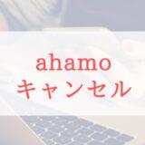 ahamoのキャンセルの方法は2種類。するなら「早めに」がおすすめ
