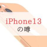 iPhone 13を待つべき?未発表iPhoneの噂まとめとiPhone12にすべきか