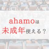 ahamoは未成年は契約できないので解決策を3つ紹介します。
