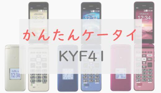 au「かんたんケータイ KYF41」の特徴をくわしく紹介|分かりやすさが魅力の定番ガラケー