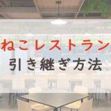【ねこレストラン】機種変更時の引き継ぎ方法|クラウドバックアップをしておこう!