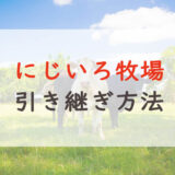 【にじいろ牧場】機種変更時の引き継ぎ方法|SNSアカウントでログイン