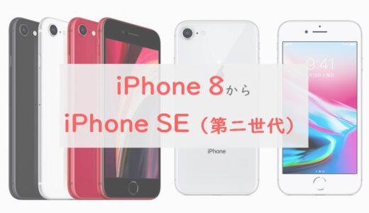【2021】iPhone 8からiPhone SE(第2世代)の機種変更ってあり?|SEにするメリット・安く買える購入先を紹介