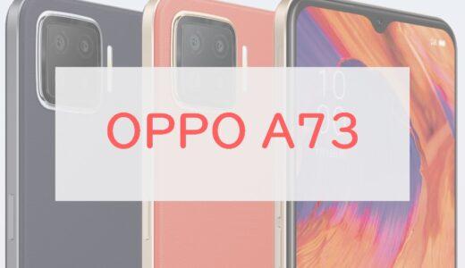 【レビュー】「OPPO A73」はレザー調デザイン・手軽さが魅力|楽天モバイルで実質1円~