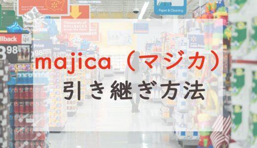 【majica(マジカ)】機種変更時の引き継ぎ方法|新しいスマホでログインするだけ!