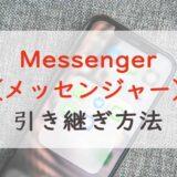 【Messenger(メッセンジャー)】機種変更時の引き継ぎ方法|Facebookのアカウントでログインするだけ!