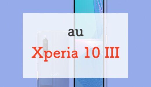 【au】Xperia 10 IIIもここまで進化した!ふつうに使えるスタンダードモデルを正直レビュー