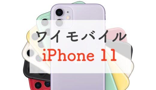 ワイモバイルで2年落ちのiPhone11に機種変更するのがアリな理由|価格や在庫チェックの方法も