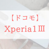 【ドコモ】人気ナンバー1のXperia 1 III実機レビュー!可変望遠レンズの使い心地は?